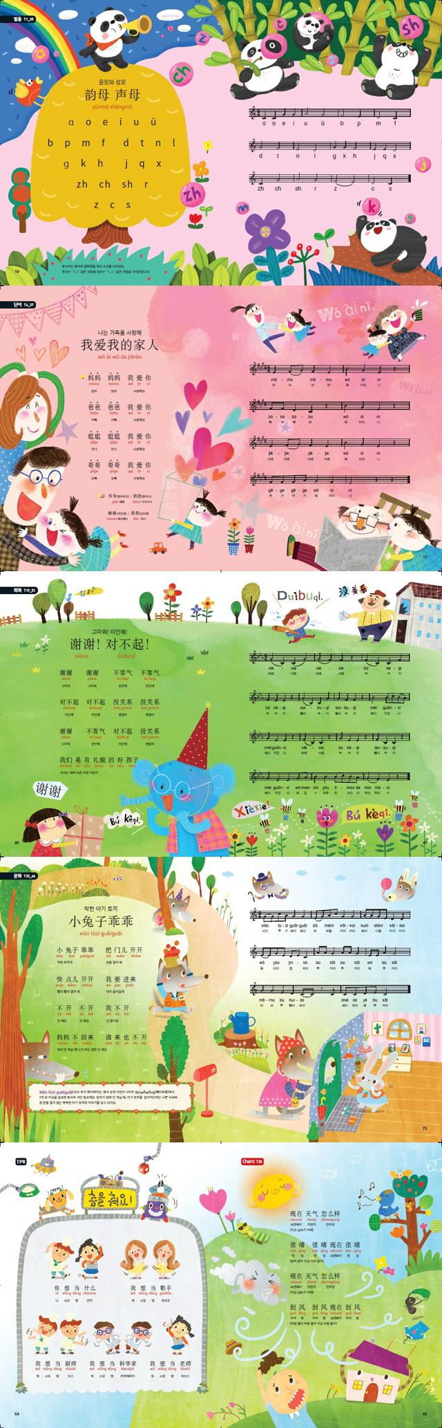 씽씽 중국어 동요 30(CD1장포함)(양장본 HardCover) 도서 상세이미지
