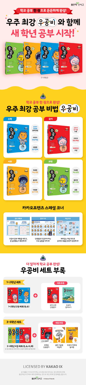 초등 국사과 3-1세트(2019)(우공비)(전3권) 도서 상세이미지