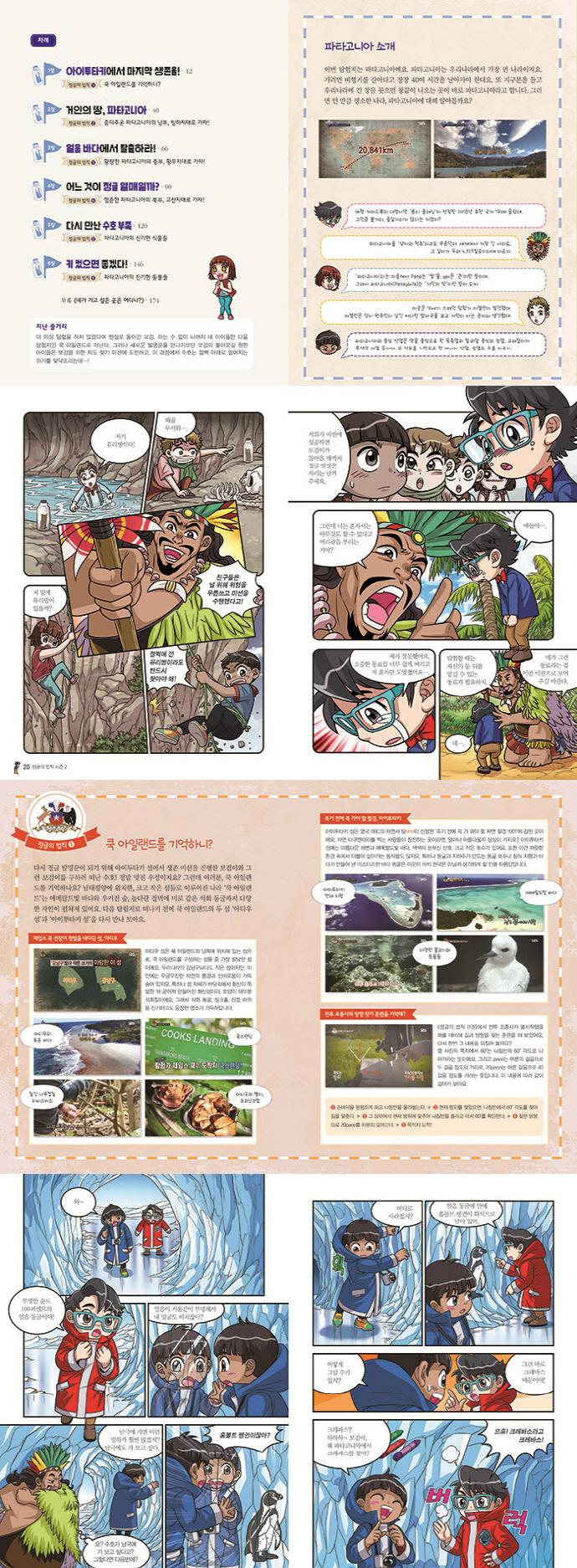 정글의 법칙. 12: 파타고니아 편(SBS) 도서 상세이미지
