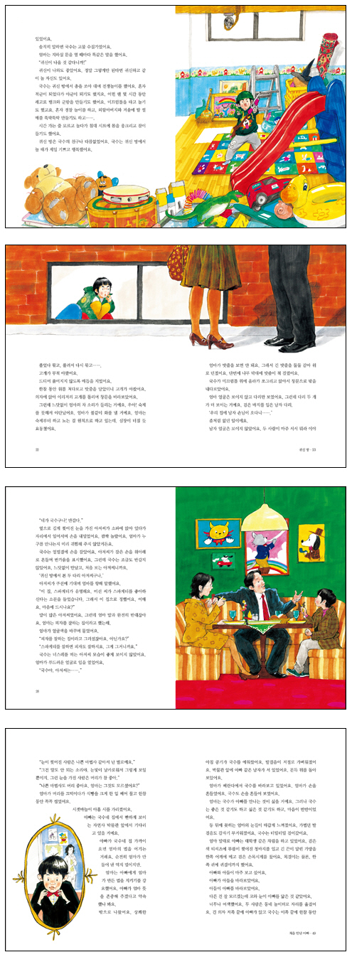 산타 할아버지 사로잡기 작전(작은도서관 37) 도서 상세이미지