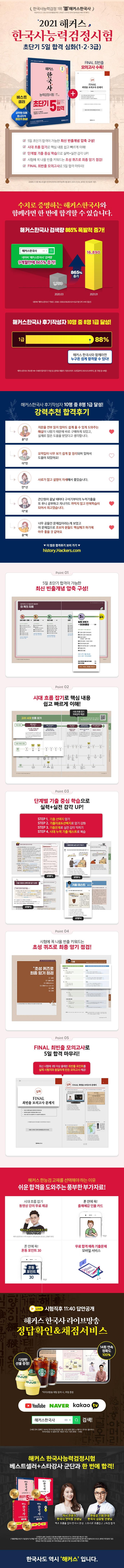 한국사능력검정시험 초단기 5일 합격 심화(1 2 3급)(2021)(해커스) 도서 상세이미지