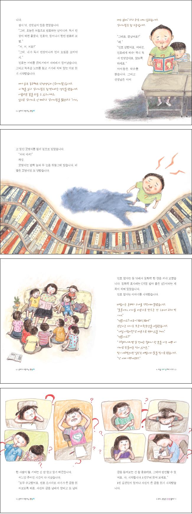 엄마가 사랑하는 책벌레(아이앤북 창작동화 15) 도서 상세이미지