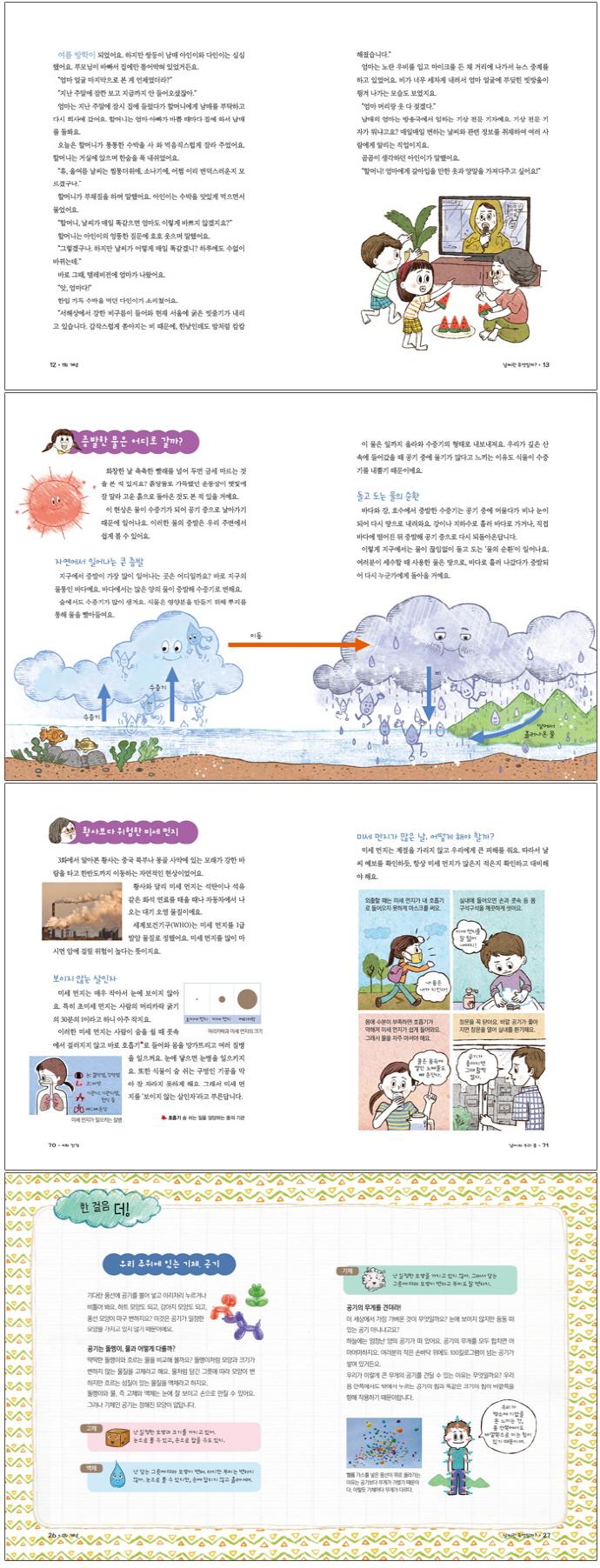 날씨와 재해(참 잘했어요 과학 6) 도서 상세이미지