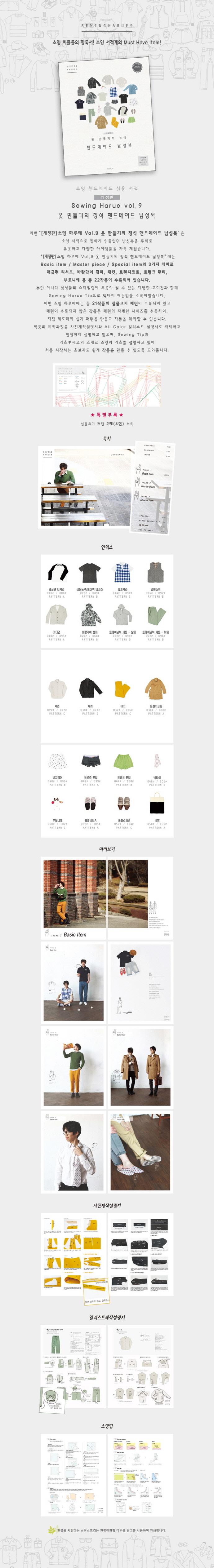 소잉 하루에 Vol. 9: 옷 만들기의 정석 핸드메이드 남성복(개정판) 도서 상세이미지