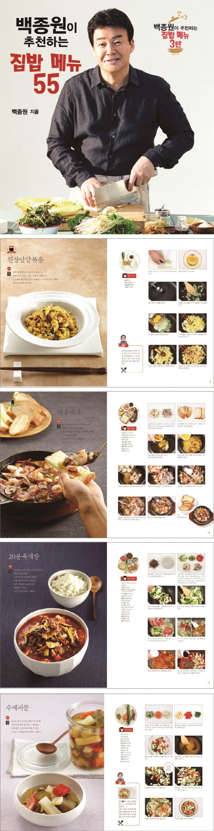 백종원이 추천하는 집밥 메뉴 55(백종원이 추천하는 집밥 메뉴 3) 도서 상세이미지