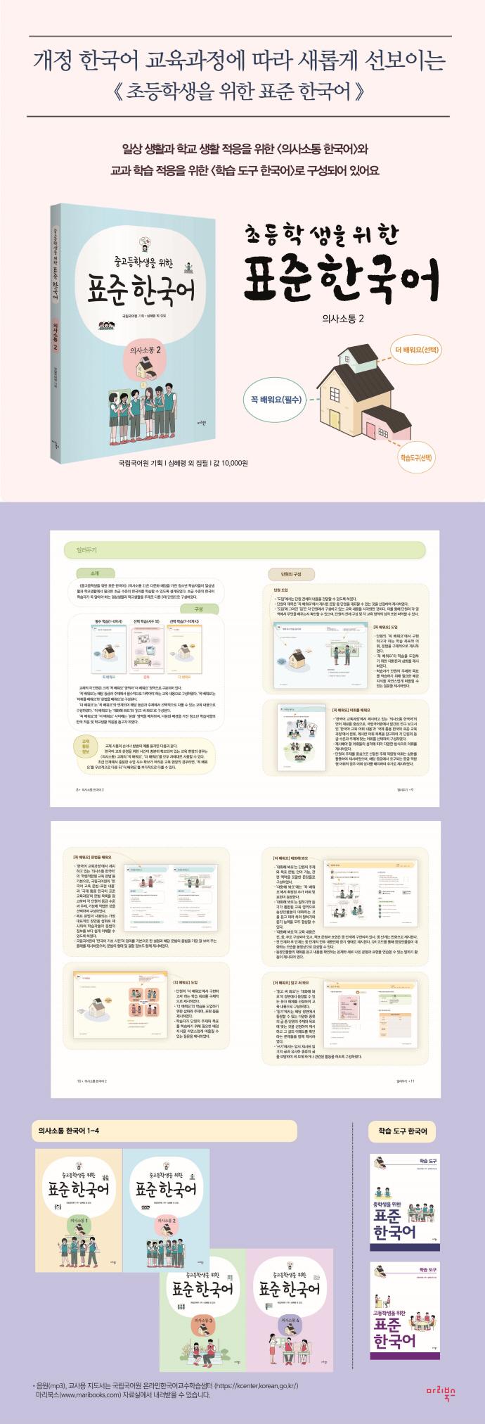 표준 한국어: 의사소통. 2(중고등학생을 위한) 도서 상세이미지