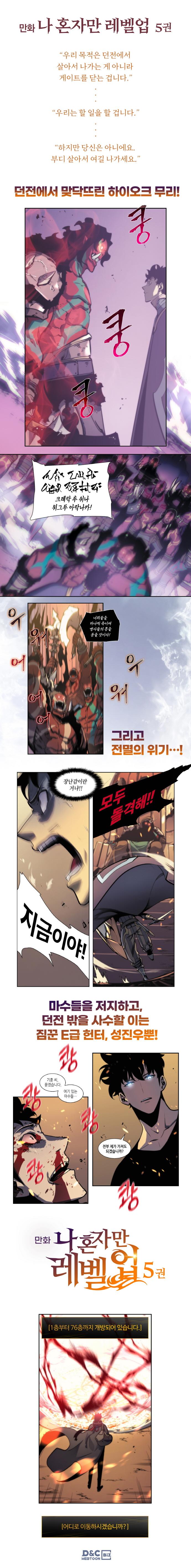 나 혼자만 레벨업. 5(만화)(일반판)(디앤씨웹툰비즈) 도서 상세이미지