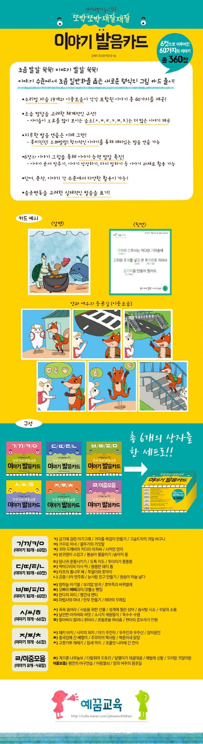 또박또박 재잘재잘 이야기 발음카드(인터넷전용상품)(언어재활사들이 만든) 도서 상세이미지
