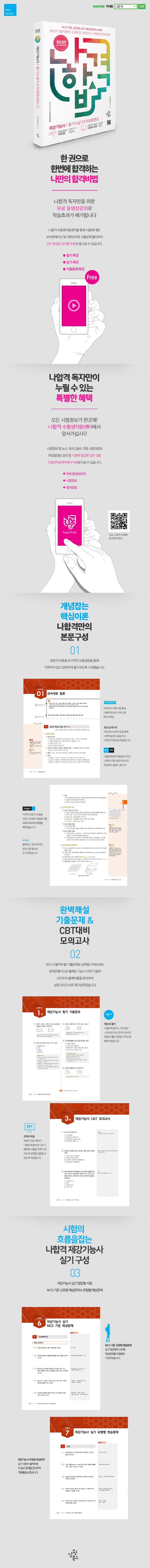 제강기능사 필기+실기+무료동영상(2020)(나합격) 도서 상세이미지