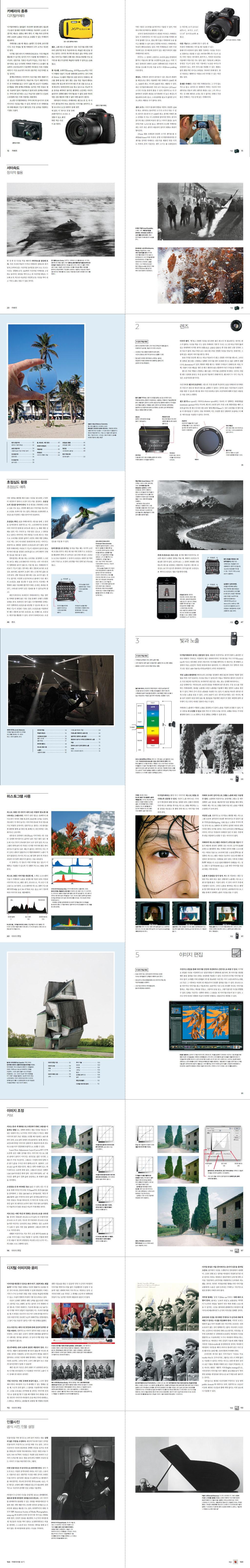 깊고 충실한 사진 강의(4판) 도서 상세이미지