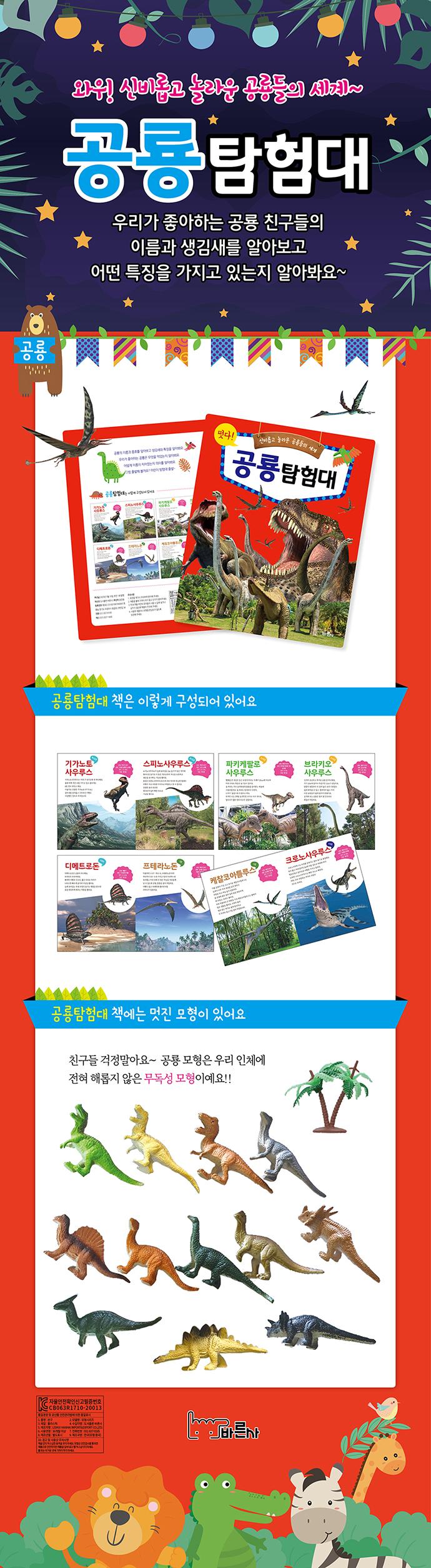 공룡탐험대: 신비롭고 놀라운 공룡들의 세계 도서 상세이미지