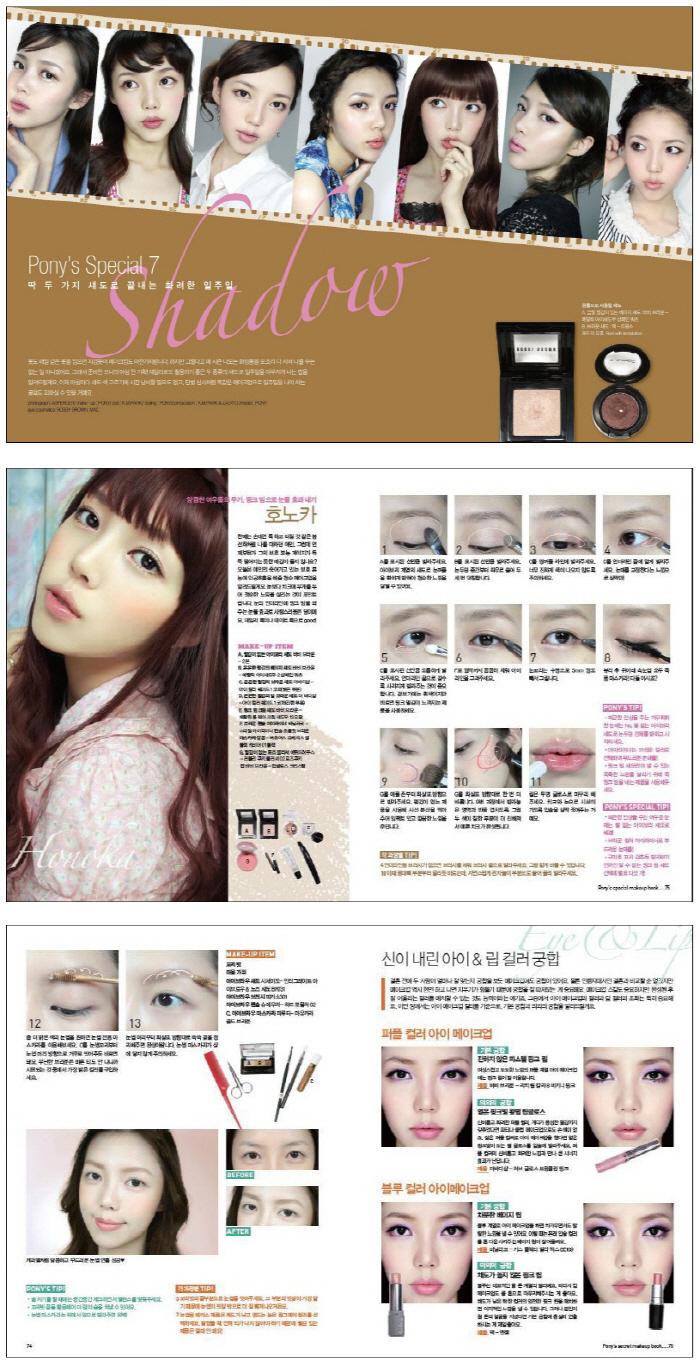 Ulzzang Makeup Tips: Korea Popular Ulzzang PONY's SPECIAL MAKEUP 2nd BOOK With