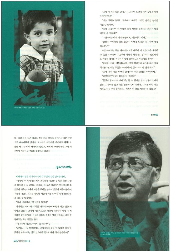 빌 게이츠의 인생수업(양장본 HardCover) 도서 상세이미지