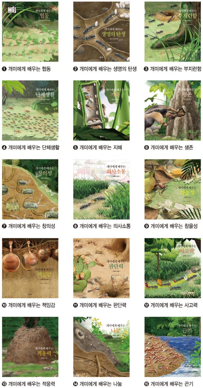 어린이 개미 이야기 세트(최재천 교수의)(전15권) 도서 상세이미지