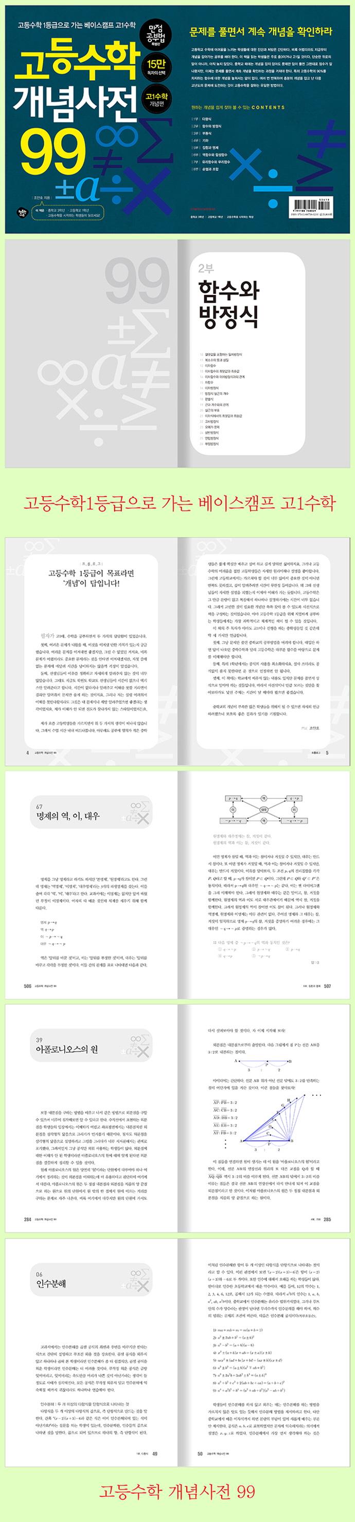 고등수학 개념사전 99(만점 공부법) 도서 상세이미지