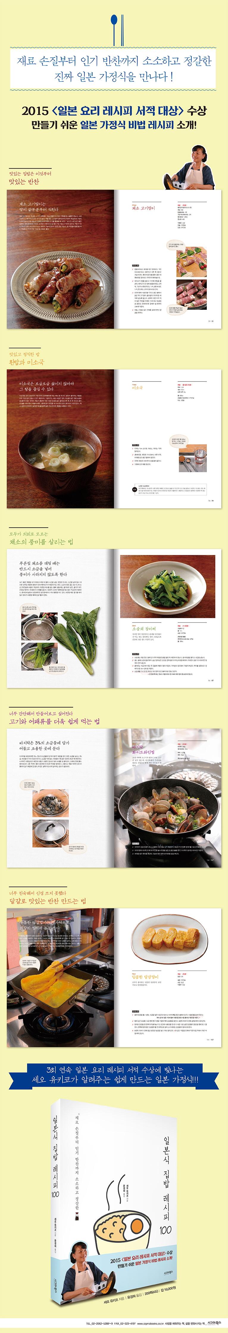 일본식 집밥 레시피 100 도서 상세이미지