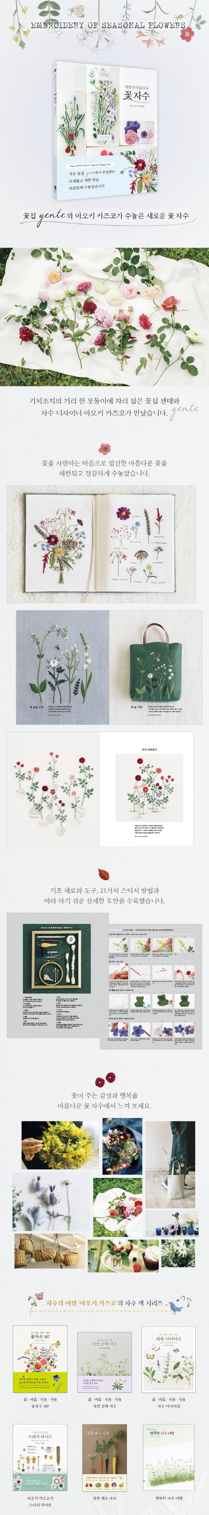 계절의 아름다운 꽃 자수 도서 상세이미지