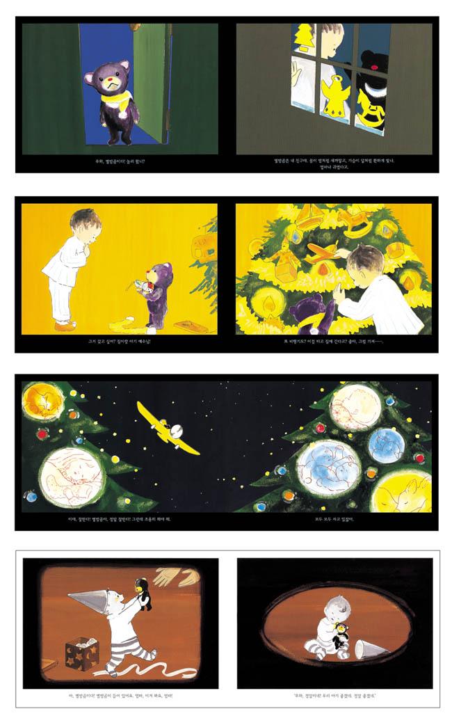 별밤곰이 찾아온 날(웅진 세계 그림책 121)(양장본 HardCover) 도서 상세이미지