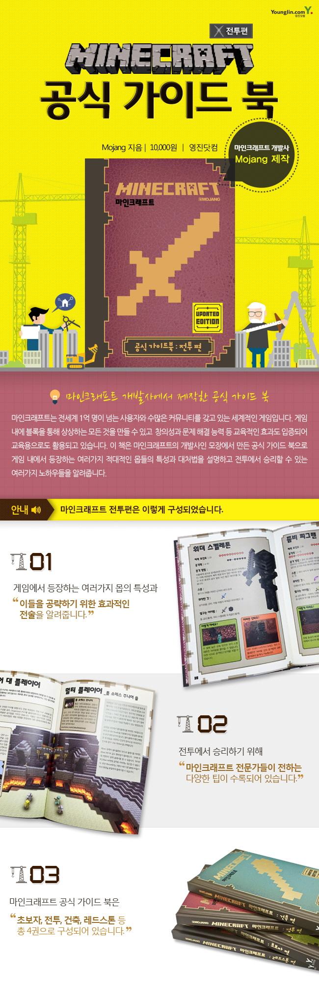 마인크래프트 공식 가이드북: 전투 편(양장본 HardCover) 도서 상세이미지