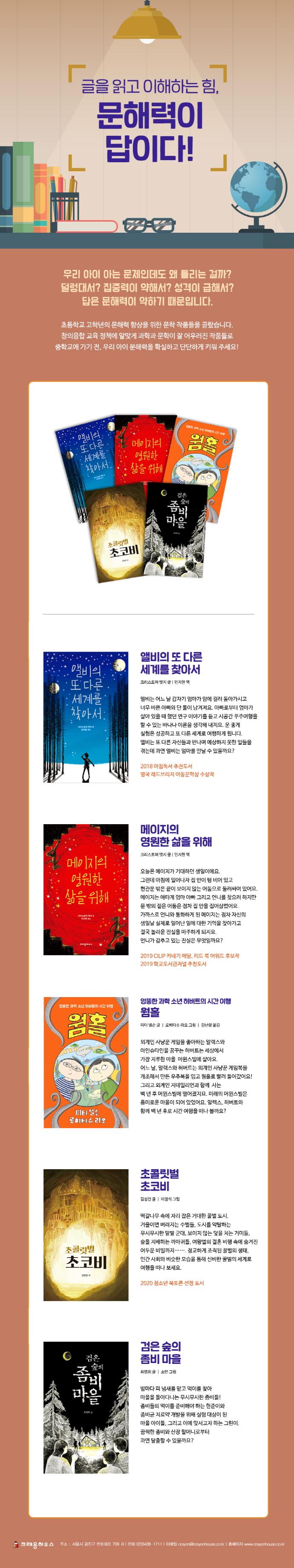 크레용하우스 문해력 고학년 읽기물 세트(전5권) 도서 상세이미지