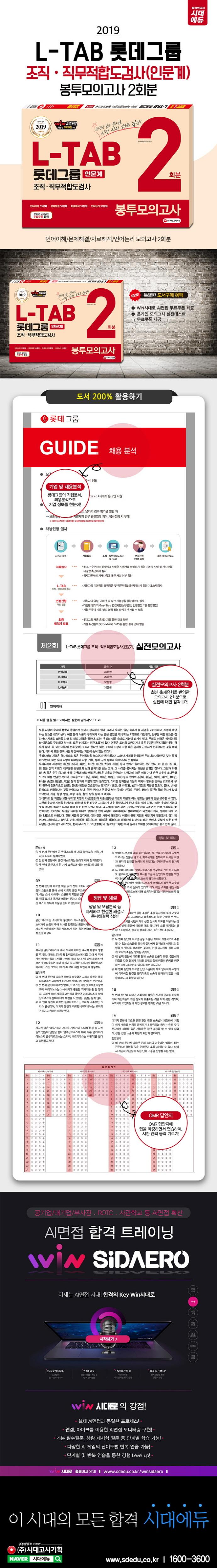 L-TAB 롯데그룹 조직 직무적합도검사(인문계) 봉투모의고사 2회분(2019) 도서 상세이미지