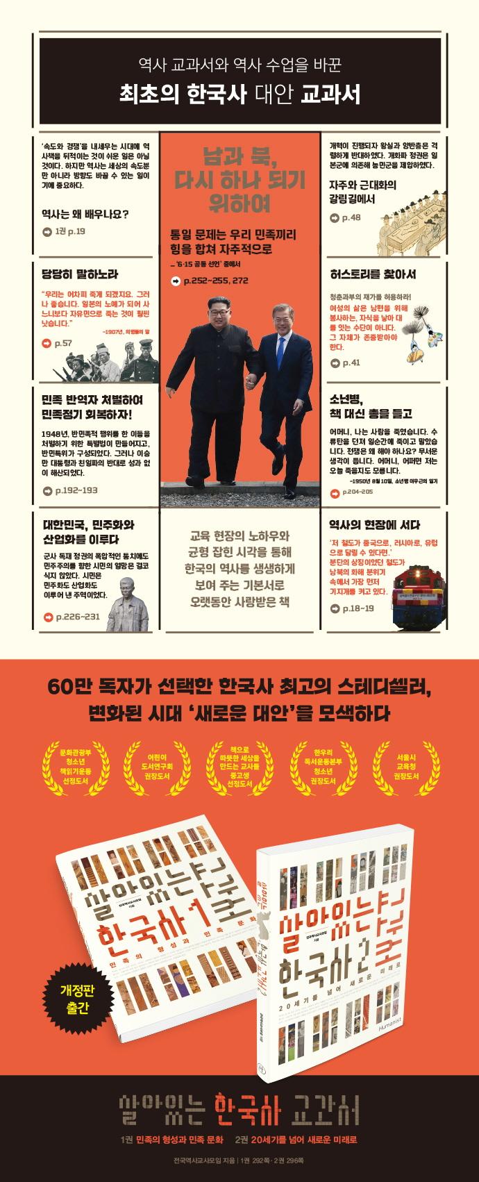 한국사 교과서. 2(살아있는) 도서 상세이미지