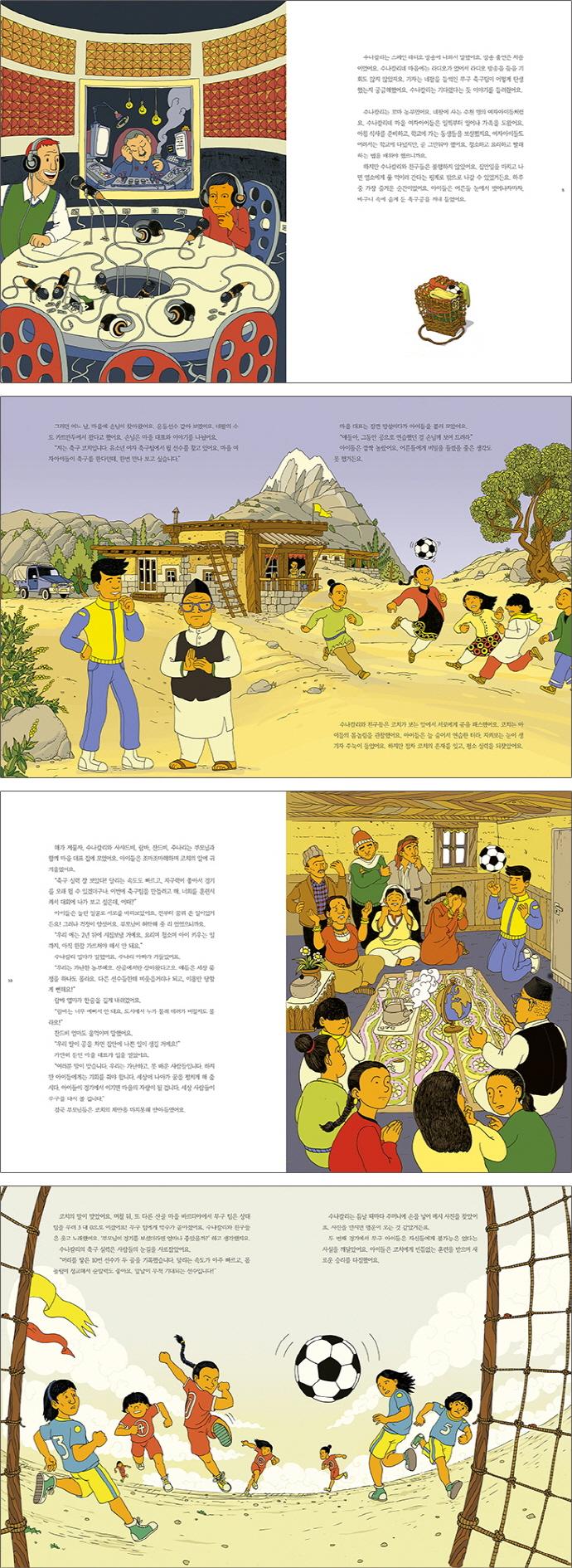 수나칼리(히말라야의 메시)(풀빛 그림 아이) 도서 상세이미지