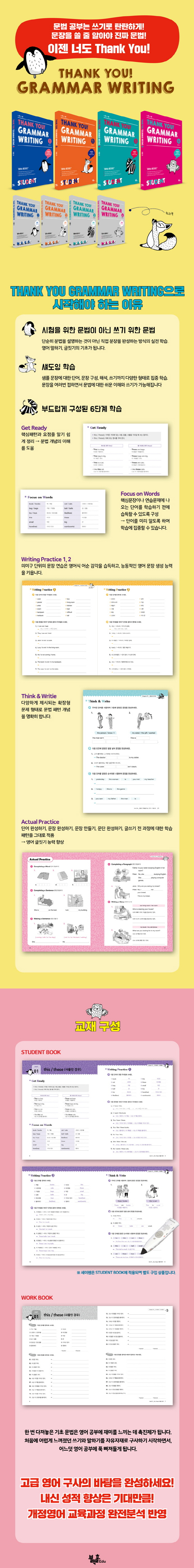 Grammar Writing(땡큐 그래머 라이팅). 2: Student(스튜던트)(Thank you!) 도서 상세이미지