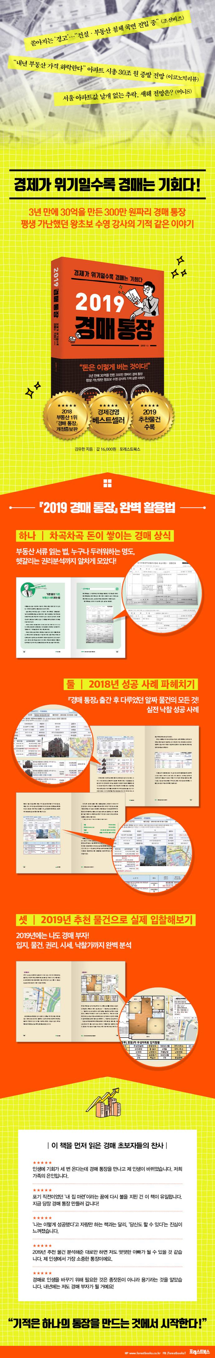 2019 경매 통장 도서 상세이미지