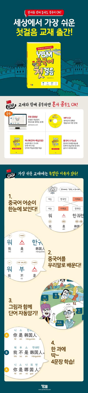 YBM 중국어 첫걸음(CD1장포함) 도서 상세이미지