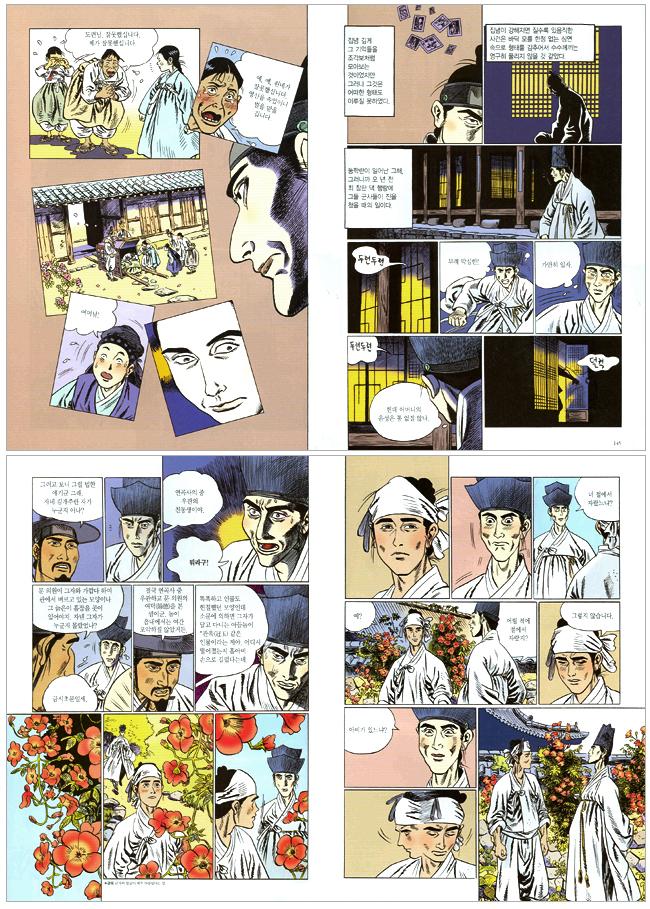 만화 토지 3(박경리 원작) 도서 상세이미지