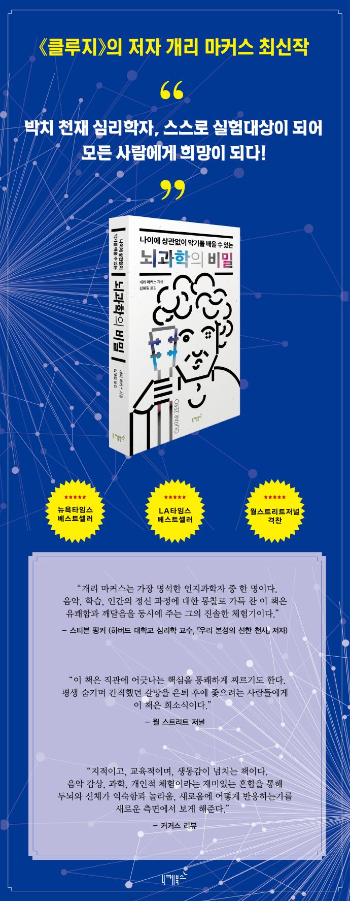 뇌과학의 비밀(나이에 상관없이 악기를 배울 수 있는) 도서 상세이미지