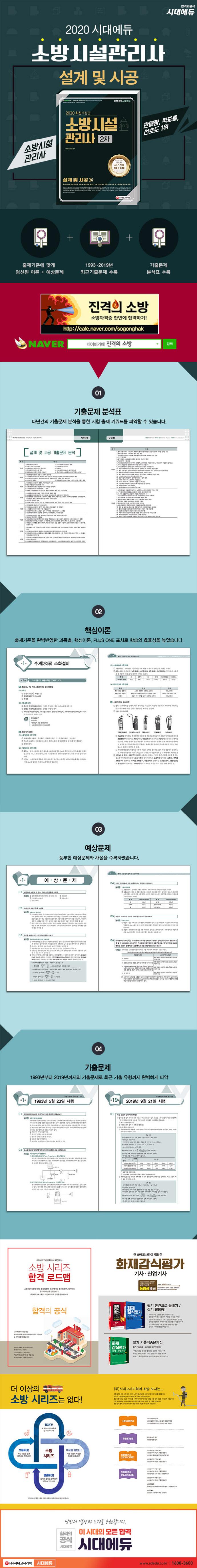 소방시설관리사 2차 설계 및 시공(2020)(개정판)(양장본 HardCover) 도서 상세이미지