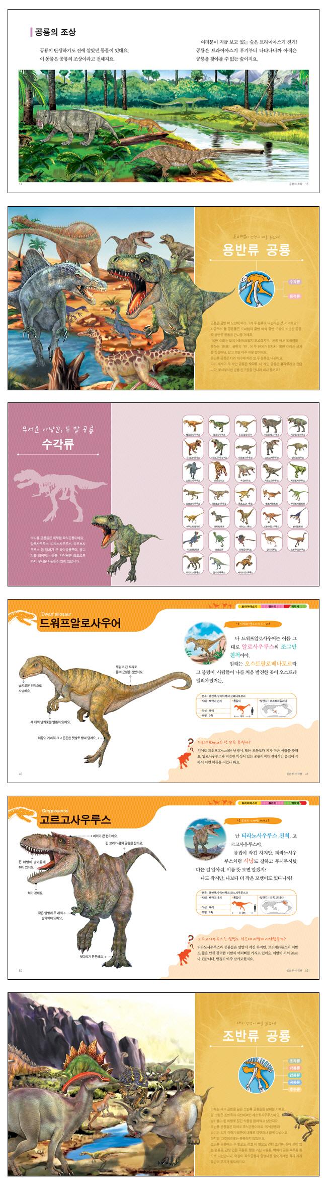 공룡백과(어린이) 도서 상세이미지