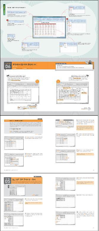 엑셀 함수 2007 무작정 따라하기 단기완성(CD1장포함)(무작정 따라하기 단기완성 4) 도서 상세이미지