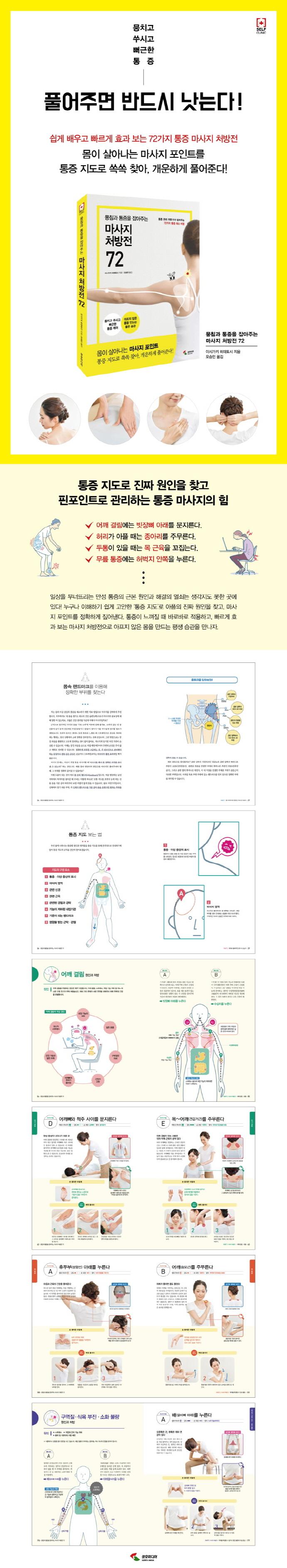 마사지 처방전 72(뭉침과 통증을 잡아주는) 도서 상세이미지