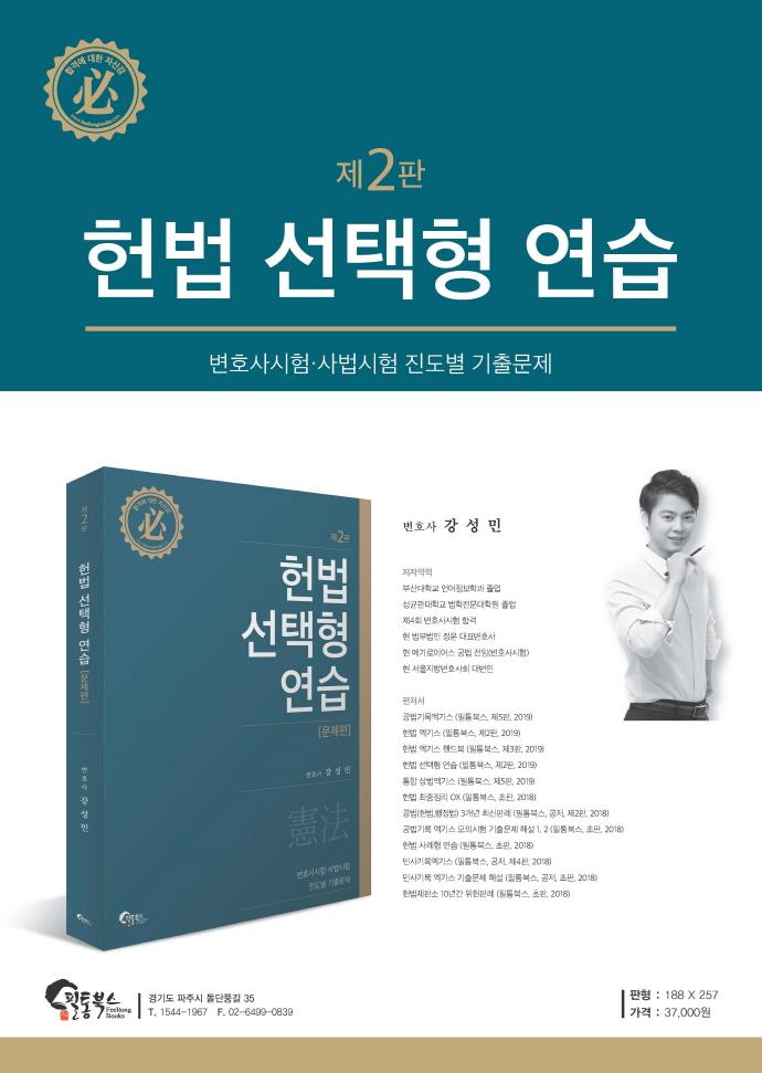 헌법 선택형 연습 세트(2판)(전2권) 도서 상세이미지