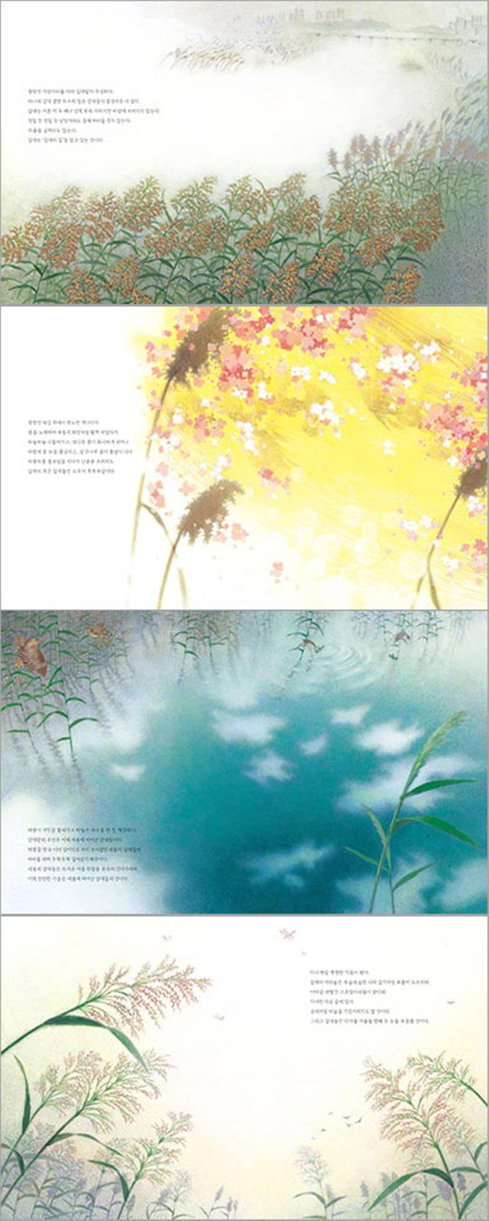 갈대의 길(봄봄 아름다운 그림책 71)(양장본 HardCover) 도서 상세이미지