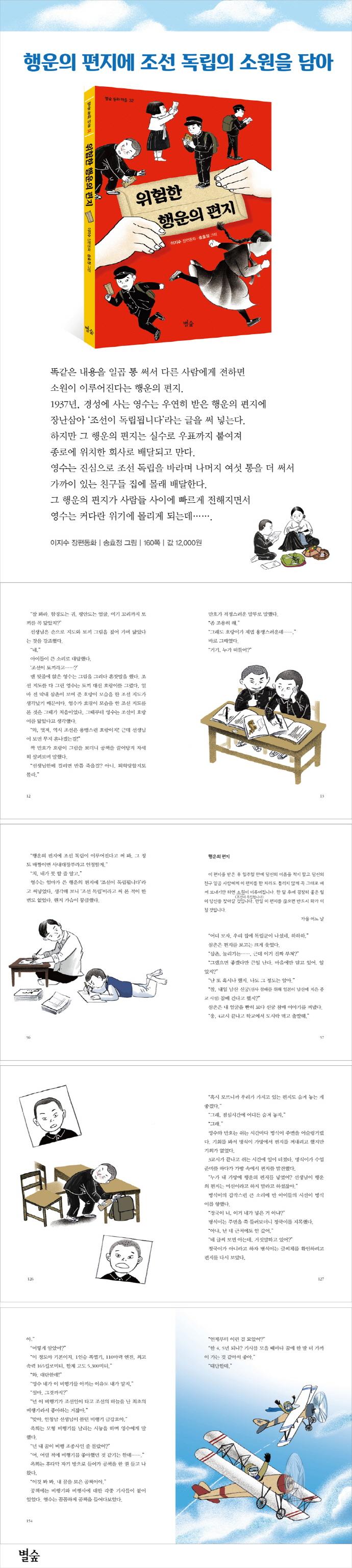 위험한 행운의 편지(별숲 동화 마을 32) 도서 상세이미지