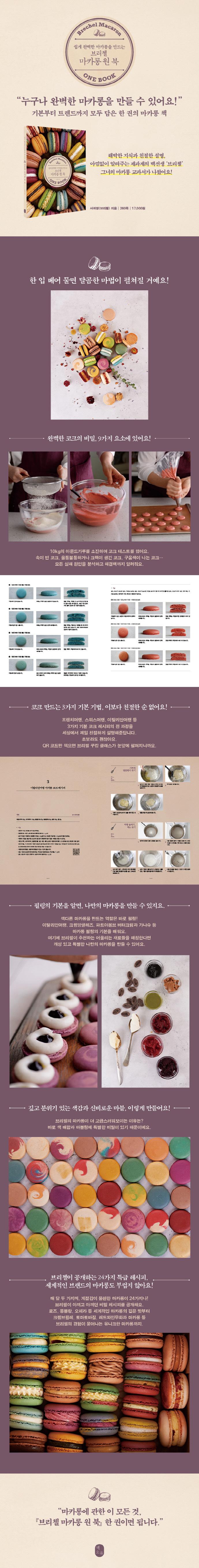 브리첼 마카롱 원 북(쉽게 완벽한 마카롱을 만드는) 도서 상세이미지