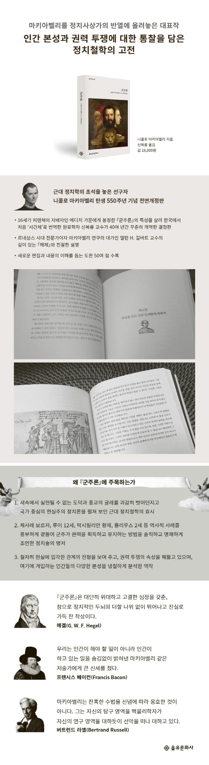 군주론(을유사상고전) 도서 상세이미지