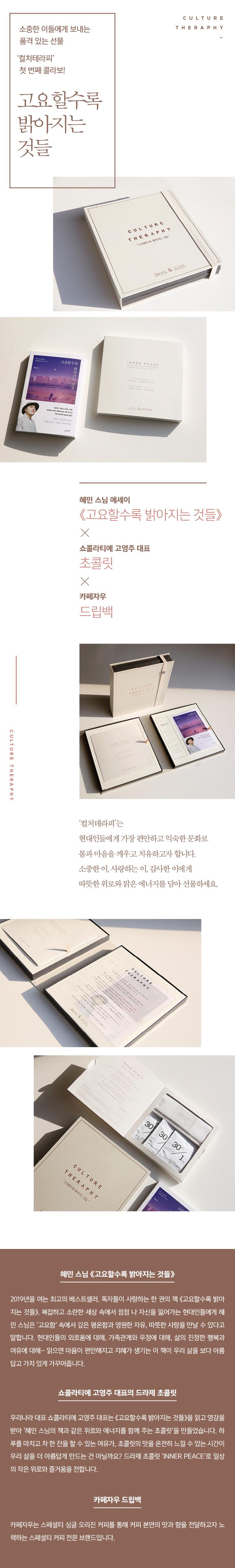 [혜민스님 선물세트]  컬처테라피: 고요할수록 밝아지는 것들 ( 에세이 + 초콜릿 + 커피) 도서 상세이미지