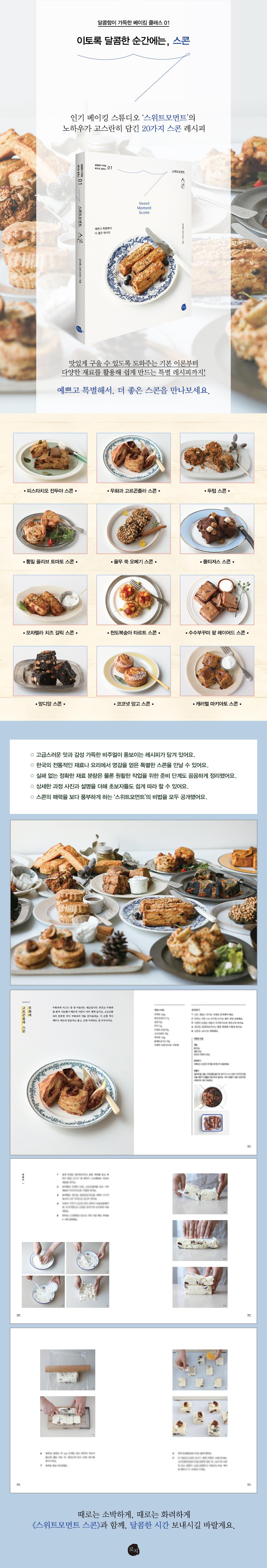 스위트모먼트 스콘(달콤함이 가득한 베이킹 클래스 1) 도서 상세이미지