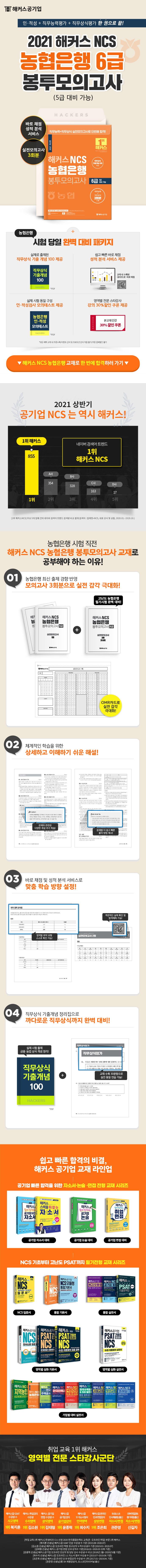 NCS 농협은행 봉투모의고사 6급(5급 대비 가능)(2021)(해커스) 도서 상세이미지