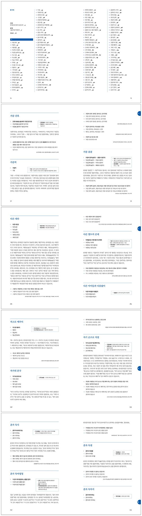새로 쓰는 겹말 꾸러미 사전(새롭게 살려낸 한국말사전 2) 도서 상세이미지