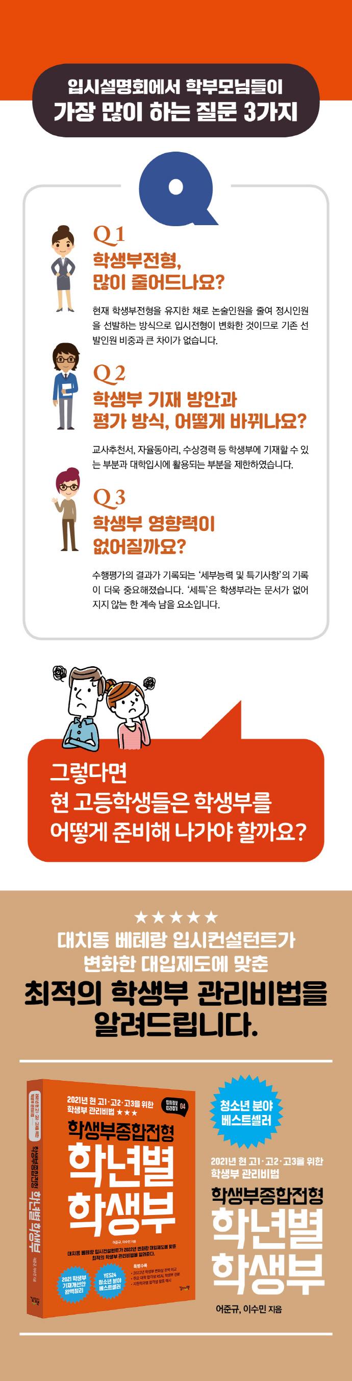 학생부종합전형 학년별 학생부(입시정보 따라잡기 4) 도서 상세이미지