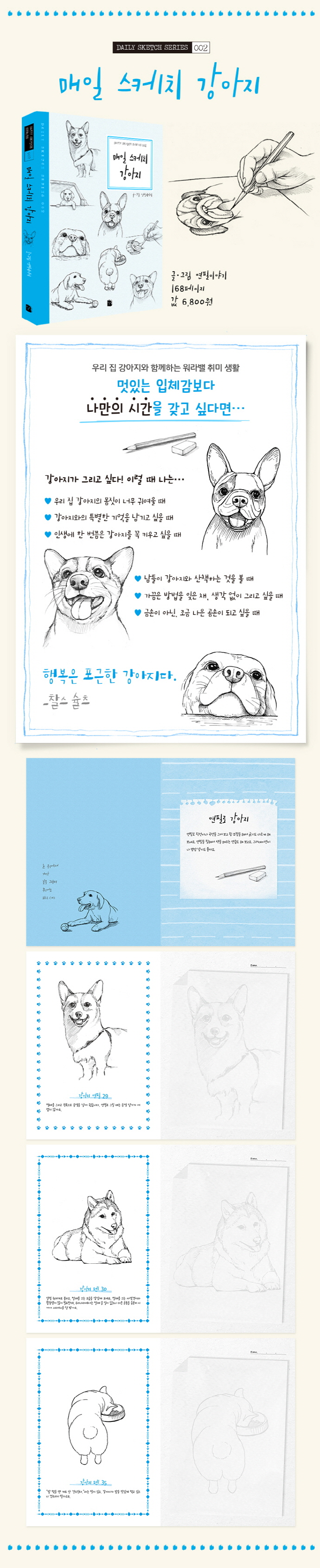매일 스케치 강아지 도서 상세이미지