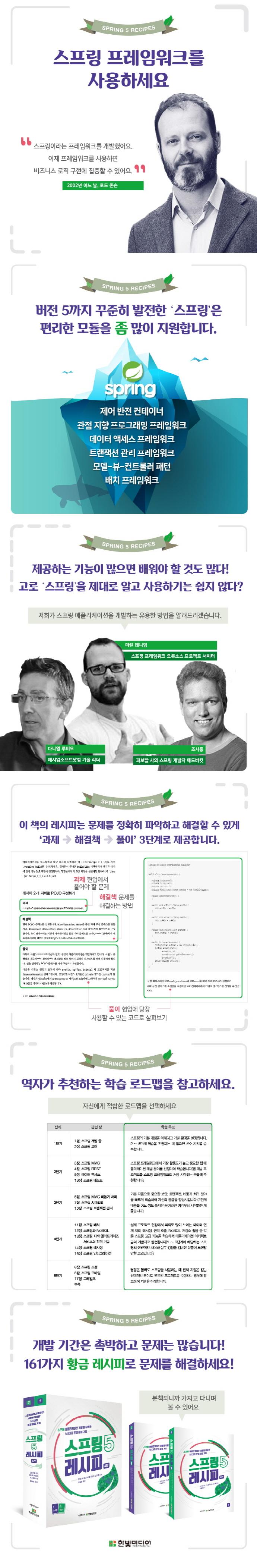 스프링5 레시피(4판) 도서 상세이미지