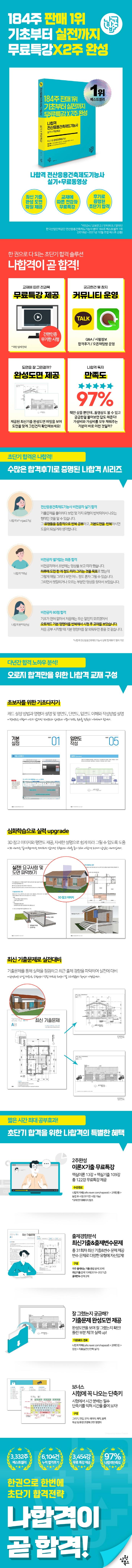 전산응용건축제도기능사 실기+무료동영상(2021)(나합격) 도서 상세이미지