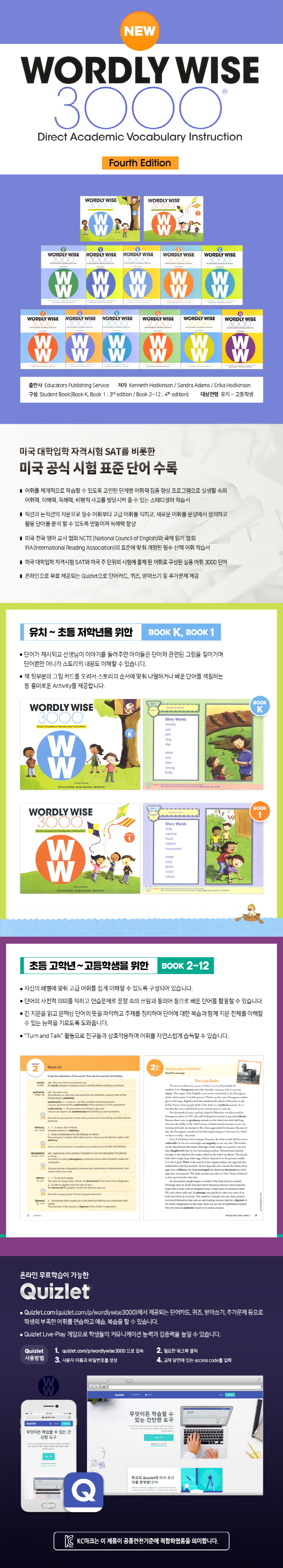Wordly Wise 3000: Book 5 도서 상세이미지